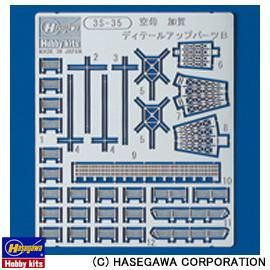 Hasegawa 72735 1 700 Aircraft Carrier Kaga Detail Up Set B