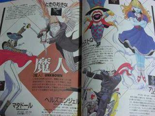 Shin Megami Tensei 2 Devil Encyclopedia Kaneko Kazuma O