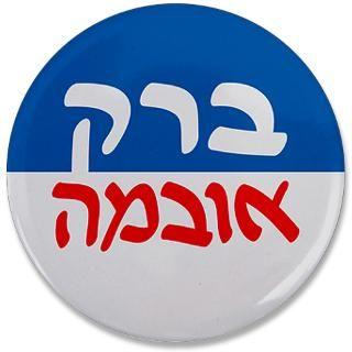 Barack Gifts  Barack Buttons  Hebrew Barack Obama 3.5 Button