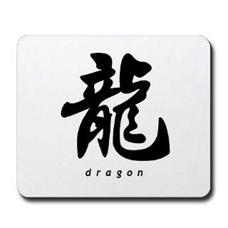 Chinese Dragon word Mousepad  Chinese Dragon word  Chinese