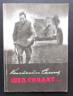 USSR PRINTED WW2 RED ARMY PHOTO BOOK Konstantin Simonov russian album