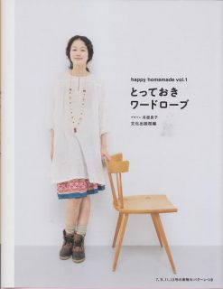 Happy Homemade Wardrobe Vol 1 Japanese Craft Book