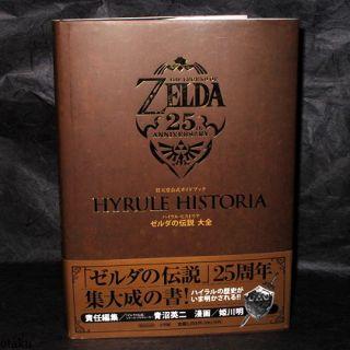 Hyrule Historia Encyclopedia Legend of Zelda Game Art Book Japan
