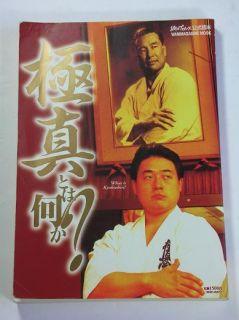 Matsui Royama Filho Kyokushin kaikan karate book japan Martial Arts