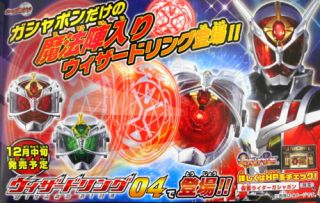 BANDAI KAMEN RIDER WIZARD RING GASHAPON 04 Rare Dragon Flame (with