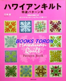 Hawaiian Quilt Pattern Collection Japanese Sewing Craft Pattern Book