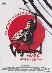 Samurai Trilogy Miyamoto Musashi 3 Disc DVD Set Toshirô Mifune