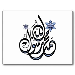 Muhammad Rasul Allah   Arabic Islamic Calligraphy Postcard
