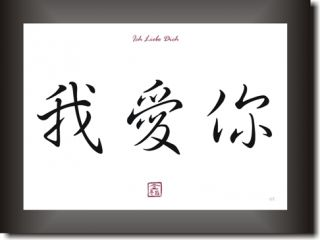 ICH LIEBE DICH / I LOVE YOU als China   Japan Kalligraphie