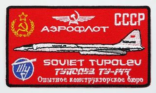 AEROFLOT TUPOLEV TU 144 CONCORDSKI Passenger Embroidered Iron On
