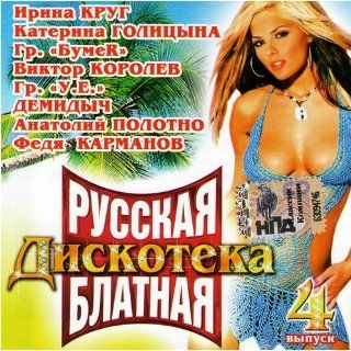 Various Artists   Russkaya Diskoteka Blatnaya. Vol. 4:
