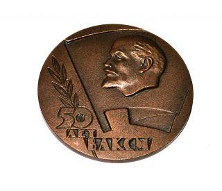 UDSSR, sowjetische Medaille, LENIN, Leningrad, 1918 1968. Sowjetunion