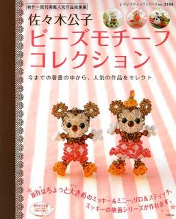 Kimiko Sasakis Bead Motif Collections   Japanese Book