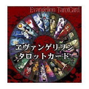 Evangelion Tarot Cards (22 cards) [JAPAN] Toys & Games