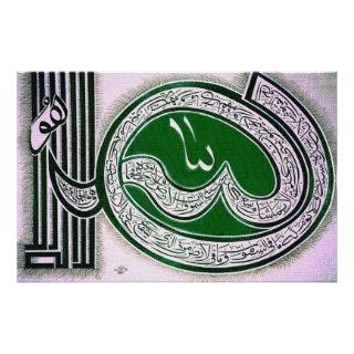 Malerei der Kalligraphie Ayat UL kursi Posterdruck